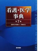 看護・医学事典 第7版