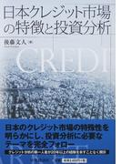 日本クレジット市場の特徴と投資分析