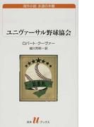 ユニヴァーサル野球協会 (白水Uブックス 海外小説永遠の本棚)(白水Uブックス)