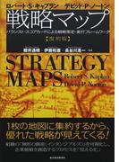 戦略マップ バランスト・スコアカードによる戦略策定・実行フレームワーク 復刻版