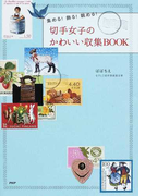 切手女子のかわいい収集BOOK 集める!飾る!眺める!