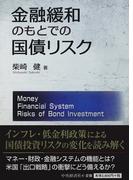 金融緩和のもとでの国債リスク