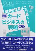図解カードビジネスの戦略 決済の世界はこう動く! 第2版