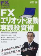 FXエリオット波動実践投資術 (FXチャート分析マスターブック)