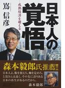 日本人の覚悟 成熟経済を超える