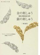 金の刺しゅう銀の刺しゅう 優美な英国伝統の世界 アンティークスタイルの図案集と小物&アクセサリー (暮らし充実すてき術)