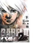 バビル2世ザ・リターナー 9 (ヤングチャンピオン・コミックス)(ヤングチャンピオン・コミックス)