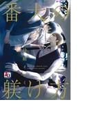 番犬の躾け方 (オークラコミックス)(アクアコミックス)