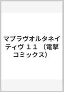 マブラヴオルタネイティヴ 11 (電撃コミックス)(電撃コミックス)