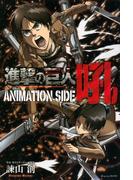 進撃の巨人ANIMATION SIDE吼 (週刊少年マガジンKCDX)