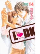 L♥DK 14 (講談社コミックス別冊フレンド)(別冊フレンドKC)
