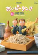 おいピータン!! 14 (ワイドKC)