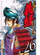 遮那王義経源平の合戦 26 (講談社コミックス)(月刊少年マガジンKC)