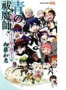 青の祓魔師正十字騎士團ガイド (ジャンプ・コミックス)(ジャンプコミックス)