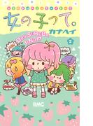 女の子って。 2 (りぼんマスコットコミックス)(りぼんマスコットコミックス)