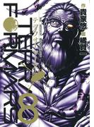 テラフォーマーズ 8 8th MISSION我のある生物たち (ヤングジャンプ・コミックス)(ヤングジャンプコミックス)