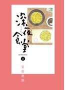 深夜食堂 12 (オリジナルBIG COMICS SPECIAL)(ビッグコミックス)