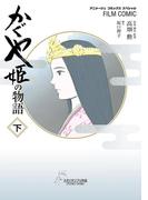 かぐや姫の物語 スタジオジブリ作品 下 (アニメージュコミックススペシャル)