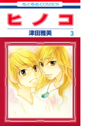 ヒノコ 3 (花とゆめCOMICS)(花とゆめコミックス)