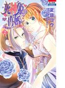 死神姫の再婚−薔薇園の時計公爵− 2 (HC online)(花とゆめコミックス)
