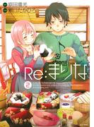 Re:まりな 2 (JETS COMICS)(ジェッツコミックス)