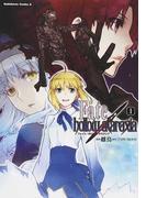 Fate/hollow ataraxia 1 (角川コミックス・エース)(角川コミックス・エース)