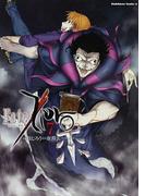 Fate/Zero 7 (角川コミックス・エース)(角川コミックス・エース)
