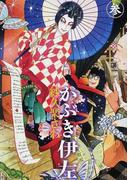 かぶき伊左 3 (BEAM COMIX)(ビームコミックス)