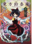 東方鈴奈庵 2 Forbidden Scrollery (Kadokawa Comics 単行本コミックス)(単行本コミックス)