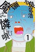 悪魔を憐れむ唄 1 (BEAM COMIX)(ビームコミックス)