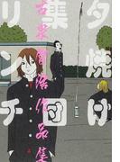 夕焼け集団リンチ 古泉智浩作品集 (BEAM COMIX)(ビームコミックス)