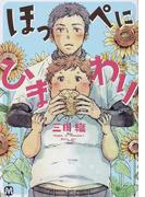 ほっぺにひまわり (MARBLE COMICS)(マーブルコミックス)