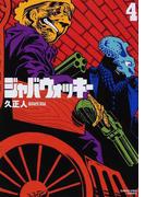 ジャバウォッキー 4 (EARTH STAR COMICS)(EARTH STAR COMICS(アーススターコミックス))