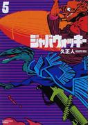 ジャバウォッキー 5 (EARTH STAR COMICS)(EARTH STAR COMICS(アーススターコミックス))