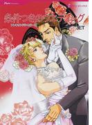 条件つきのウエディング (ハーレクインコミックス Pure Romance)(ハーレクインコミックス)