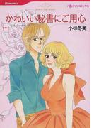 かわいい秘書にご用心 (ハーレクインコミックス Romance)(ハーレクインコミックス)