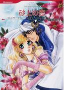 砂上の恋 (ハーレクインコミックス Romance)(ハーレクインコミックス)