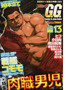コミックG.G. No.13 ジーメン画報 肉職男児 (爆男COMICS)