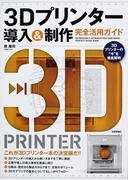3Dプリンター導入&制作完全活用ガイド 3Dプリンターによるものづくりの「イロハ」を、この一冊に完全パッケージ!
