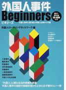 外国人事件Beginners 外国人事件に取り組む弁護士必携の入門書