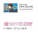 魔女の宅急便 (文春ジブリ文庫 シネマ・コミック)(文春ジブリ文庫)