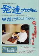 発達プログラム 自閉症児者の家庭での過ごし方 No.131 〈特集〉生活動作を身につける Part2