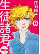 生徒諸君! 教師編9 (講談社漫画文庫)(講談社漫画文庫)
