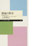 路地の教室 部落差別を考える (ちくまプリマー新書)(ちくまプリマー新書)