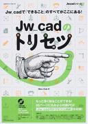 Jw_cadのトリセツ