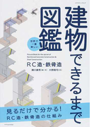 建物できるまで図鑑 RC造・鉄骨造 世界で一番楽しい 見るだけで分かる!RC造・鉄骨造の仕組み