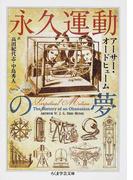 永久運動の夢 (ちくま学芸文庫 Math & Science)(ちくま学芸文庫)
