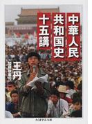 中華人民共和国史十五講 (ちくま学芸文庫)(ちくま学芸文庫)