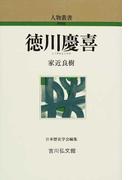 徳川慶喜 (人物叢書 新装版)