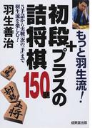 もっと羽生流!初段+プラスの詰将棋150題 5手詰から実戦「次の一手」まで羽生流を楽しむ!